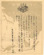 Leaflets dropped by Royal New Zealand Air Force on Nauru and Ocean Island (now Banaba), 8 Sept 1945. The leaflets urge Japanese soldiers to stop fighting and surrender. Page 2 of 2.