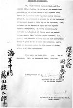 Instrument of Surrender of Japanese forces in Hong Kong signed 16 Sep 1945 by Royal Navy Rear Admiral Cecil Harcourt and Japanese Navy Vice Admiral Ruitaro Fujita and Army Major General Umekichi Okada