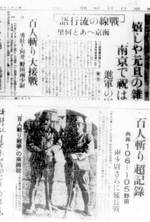 A Japanese newspaper reporting a killing contest held by the Japanese Army in Nanjing