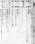 Interrogation transcript of Taihoku Prison captive Airman First Class Frederick McCreary of US Navy, mid to late Oct 1944