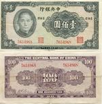 Central Bank of China 100 Yuan note, series 1941, front and back