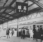 The main train station at Takao (now Kaohsiung), Taiwan, 28 Apr 1941