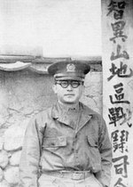 South Korean officer Chung Il-kwon, 1 Mar 1949
