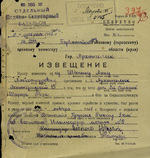 Death certificate of Roza Shanina, addressed to her mother Anna Shanina, 11 Feb 1945