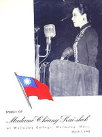 1943 Wellesley College poster for Song Meiling speech